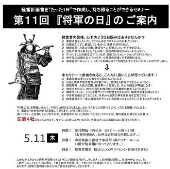 ⑪将軍の日(350).jpg