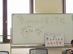 お金の学校①.jpg