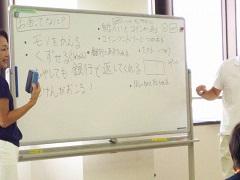 お金の学校③.jpg