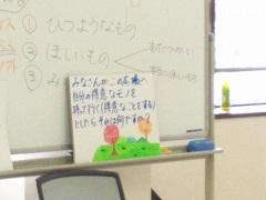 お金の学校④.jpg