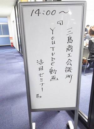 三島商工会議所 セミナー.jpg