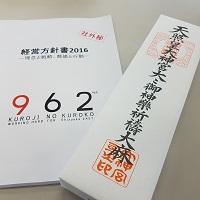 伊勢と経営方針書.jpg