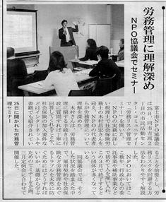 労務管理セミナー記事 27日の富士ニュースに掲載 jpg