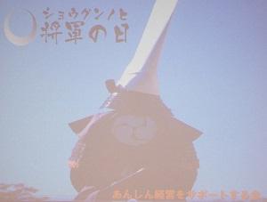 将軍の日0921.jpg
