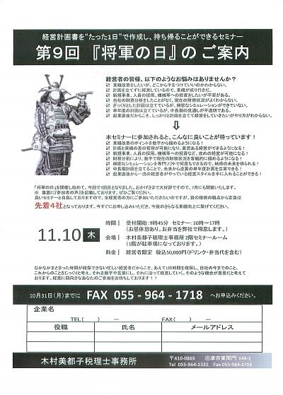 将軍の日11.10.jpg