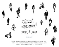 沼津人辞典(200).jpg