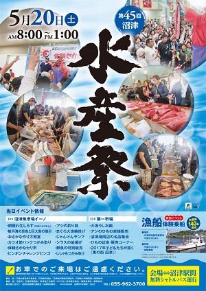 沼津水産祭2017.5.20(300).jpg