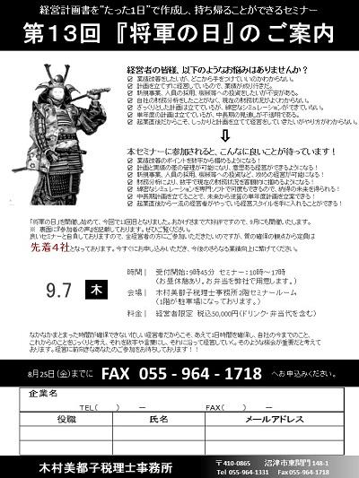 第13回将軍の日チラシ2.jpg