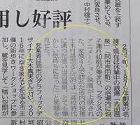 静岡新聞 3.7夕刊(3).jpg