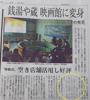 静岡新聞 3.7夕刊(4).jpg