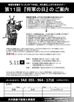 11 将軍の日 300.jpg