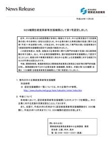 20121105keieikyouka_1go_nintei0001.jpg