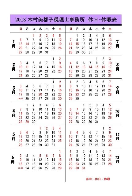 2013事務所カレンダー0001.jpg