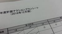 20160318_1608171.jpg