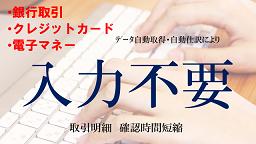 FinTech(入力不要).png