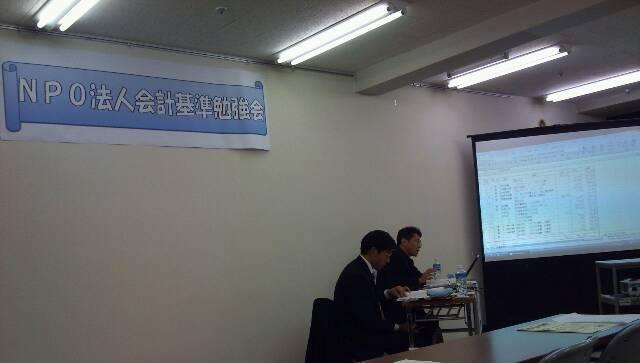 NPO法人会計基準勉強会