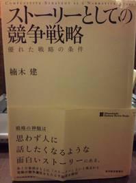 楠木建(2010) 『ストーリーとしての競争戦略』東洋経済新報社