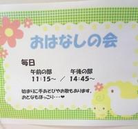 御殿場ふじざくら(図書室) (2).jpg