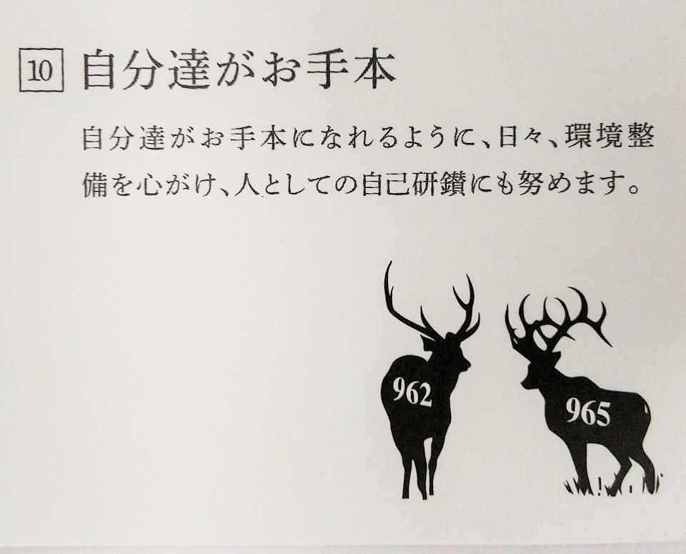 クレド⓾ (2).jpg