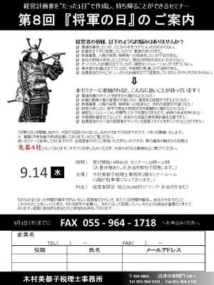 第8回将軍の日チラシ20160712.jpgのサムネール画像