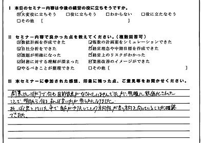 ブログ掲載用(将軍アンケ)20160921-2-2.jpg
