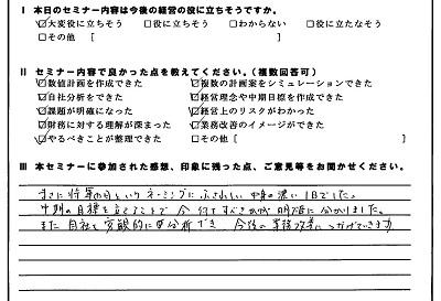 ブログ掲載用(将軍アンケ)20160921-3-2.jpg