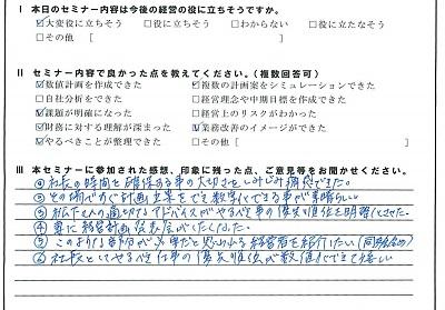 ブログ掲載用(将軍アンケ)20160921.jpg
