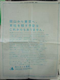 クロスカンパニー広告 写真1.jpg