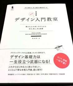デザインの本.jpeg