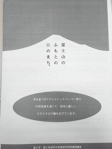 富士市パンフレット.jpg