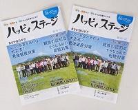 ハッピイステージ-表紙2冊 (2).jpg
