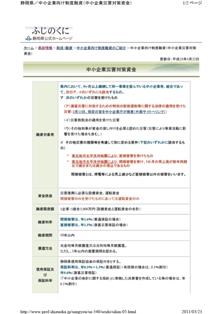 http___www.pref.shizuoka.jp_sangyou_sa-540_seido_sikin-050001.jpg