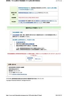 http___www.pref.shizuoka.jp_sangyou_sa-540_seido_sikin-050002.jpg