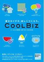 環境省ポスター(200).jpg