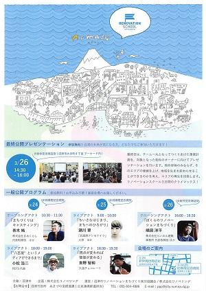沼津リノベーションスクール2017.3.24.jpg