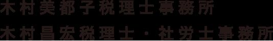木村美都子税理士事務所 木村昌宏税理士・社労士事務所