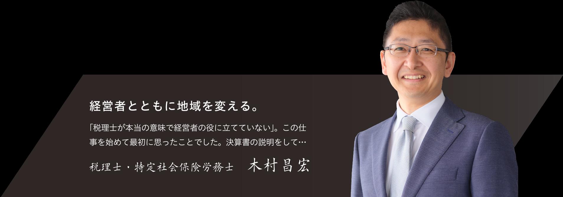税理士・特定社会保険労務士 木村昌宏