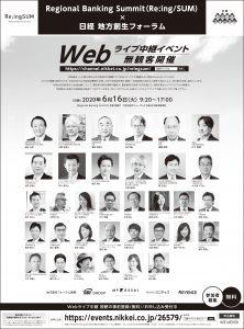 金融庁・日本経済新聞社主催のシンポジウムに木村昌宏が登壇します