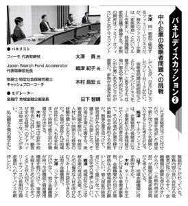 金融庁×日経の模様 & 広報ぬまづ