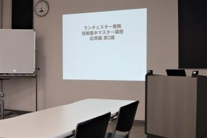 経営戦略勉強会の開催